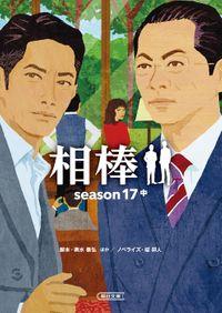 相棒 season17 中
