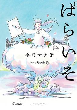 ぱらいそ-電子書籍