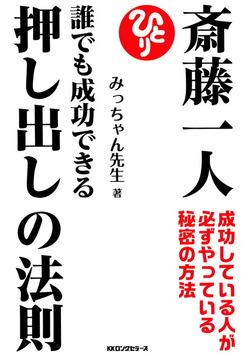 斎藤一人 誰でも成功できる押し出しの法則(KKロングセラーズ)-電子書籍