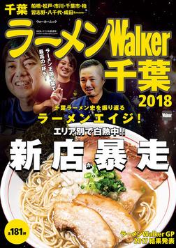ラーメンWalker千葉2018-電子書籍