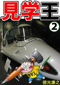 見学王2-電子書籍