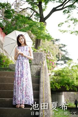 池田夏希 日傘の女 続・川越にて-電子書籍