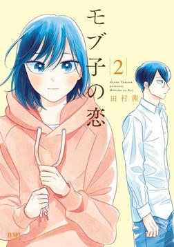 モブ子の恋 2巻-電子書籍