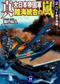 真・大日本帝国軍 陸海統合の嵐2 ハワイ南方海戦