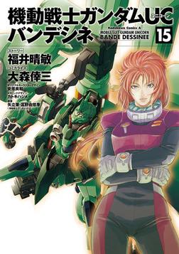 機動戦士ガンダムUC バンデシネ(15)-電子書籍