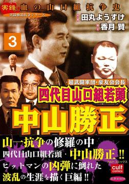 超武闘軍団・豪友会会長 四代目山口組若頭 中山勝正 3巻-電子書籍