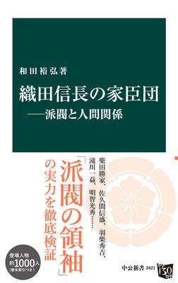 織田信長の家臣団―派閥と人間関係-電子書籍
