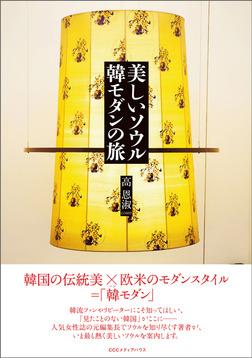 美しいソウル 韓モダンの旅-電子書籍