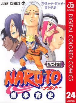 NARUTO―ナルト― カラー版 24-電子書籍
