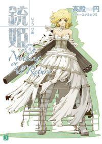銃姫 4 ~Nothing or All Return~