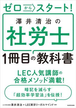 ゼロからスタート! 澤井清治の社労士1冊目の教科書-電子書籍