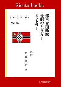 第三帝国総統世紀のモンスター ヒットラー