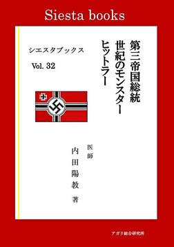 第三帝国総統世紀のモンスター ヒットラー-電子書籍