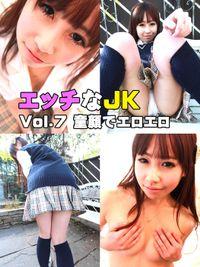 エッチなJK Vol.7 童顔でエロエロ 宇佐美ゆりあ