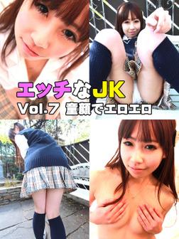 エッチなJK Vol.7 童顔でエロエロ 宇佐美ゆりあ-電子書籍