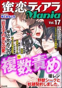 蜜恋ティアラMania複数責め Vol.17