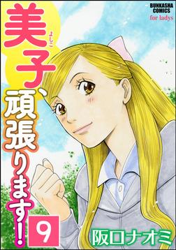 美子、頑張ります!(分冊版) 【第9話】-電子書籍