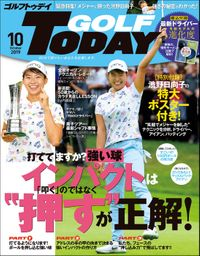 GOLF TODAY 2019年10月号