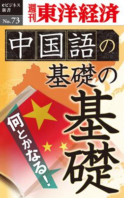 中国語の基礎の基礎―週刊東洋経済eビジネス新書No.73-電子書籍