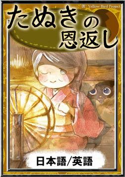 たぬきの恩返し 【日本語/英語版】-電子書籍