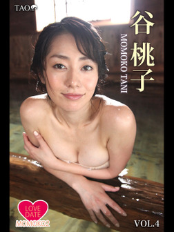 谷 桃子 LOVE DATE MOMOKO 2 VOL.4-電子書籍