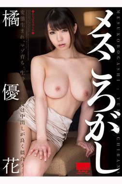メスころがし-橘優花-電子書籍