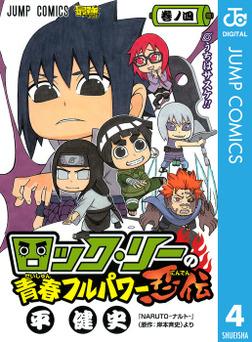 ロック・リーの青春フルパワー忍伝 4-電子書籍