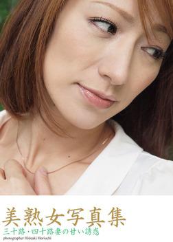 美熟女写真集 三十路・四十路妻の甘い誘惑-電子書籍