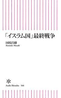 「イスラム国」最終戦争(朝日新書)