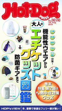 Hot-Dog PRESS (ホットドッグプレス) no.242-243 大人のエチケットグッズ大図鑑