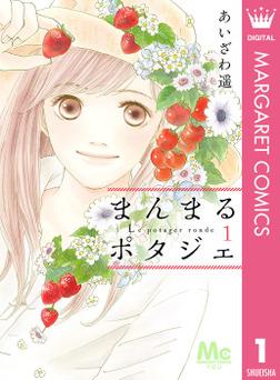 まんまるポタジェ 1-電子書籍