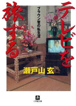 テレビを旅する(小学館文庫)-電子書籍