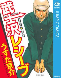 武士沢レシーブ-電子書籍