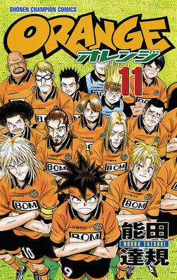 オレンジ 11 - マンガ(漫画) ...