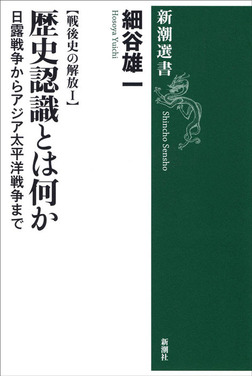 戦後史の解放I 歴史認識とは何か―日露戦争からアジア太平洋戦争まで―-電子書籍