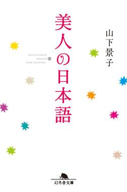 美人の日本語-電子書籍