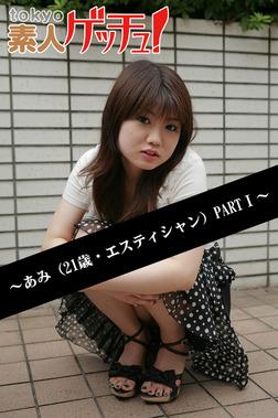 tokyo素人ゲッチュ!~あみ(21歳・エスティシャン)PARTI~-電子書籍