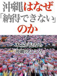 沖縄はなぜ「納得できない」のか 本土が見ない「沖縄のこころ」