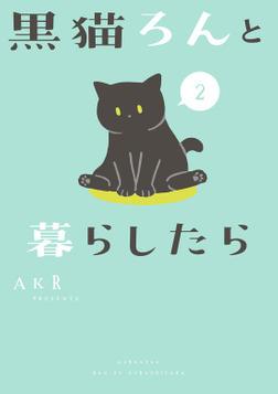 黒猫ろんと暮らしたら2-電子書籍