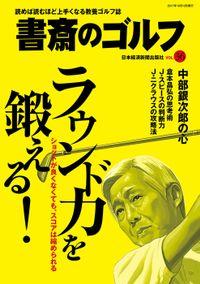 書斎のゴルフ VOL.36 読めば読むほど上手くなる教養ゴルフ誌