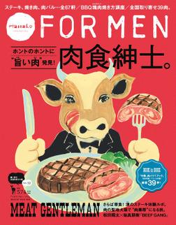 Hanako FOR MEN vol.12 肉食紳士。-電子書籍