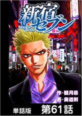新宿セブン【単話版】 第61話
