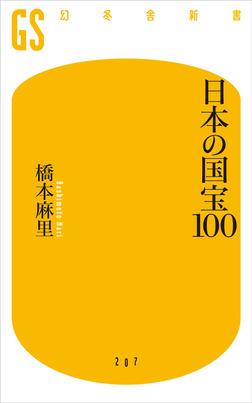 日本の国宝100-電子書籍
