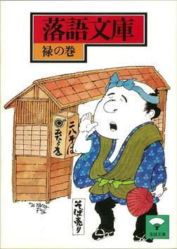 落語文庫(11) 禄の巻-電子書籍