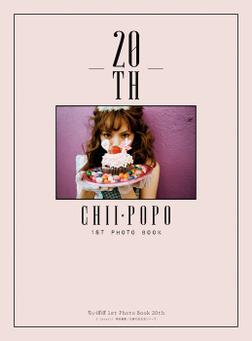 ちぃぽぽ 1st Photo Book 20th-電子書籍