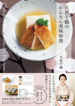 大原千鶴のかんたん美味和食-電子書籍