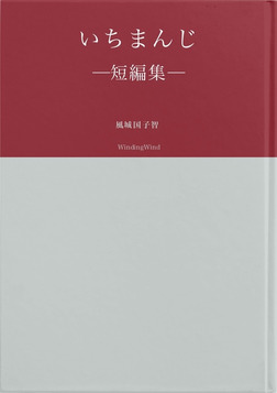 いちまんじ ―短編集―-電子書籍