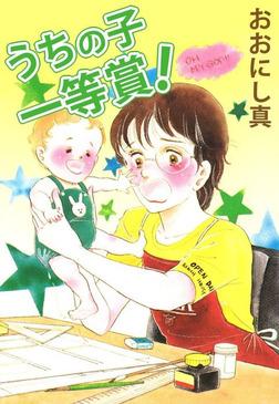 うちの子一等賞!-電子書籍