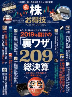 晋遊舎ムック お得技シリーズ130 株お得技ベストセレクション-電子書籍