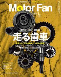 Motor Fan illustrated Vol.124